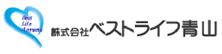 株式会社ベストライフ青山